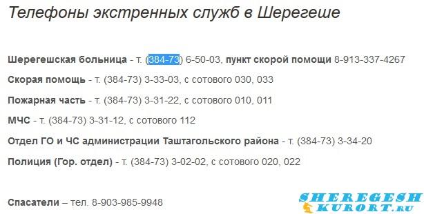 Телефонный код