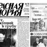 Газета Красная Шория